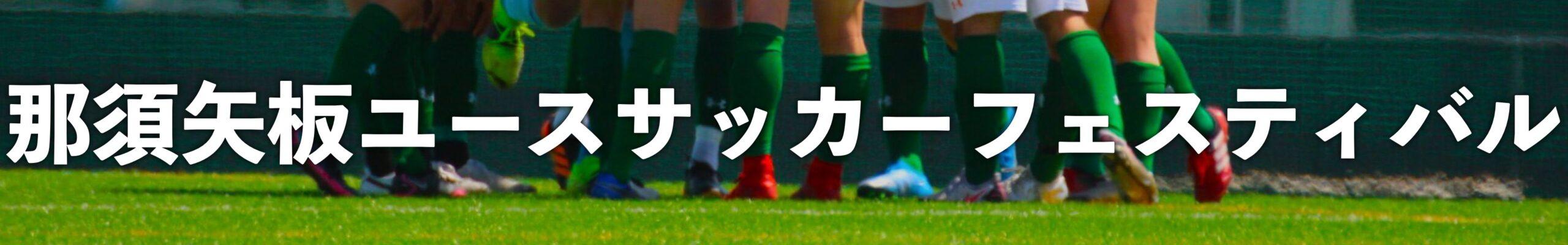那須・矢板ユースサッカーフェスティバル